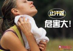 夏日止汗注意 小心给肌肤添堵