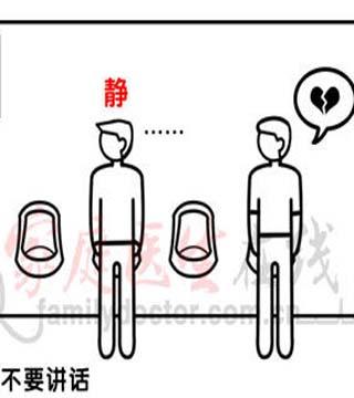 男人拉尿不说话