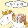 """""""马上有钱""""透露出国人啥心态"""