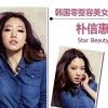 韩国10大零整容女星后天护肤术