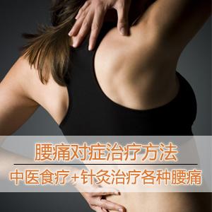 腰痛应该怎么办 中医良方