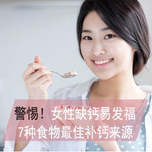 女人缺钙容易发福 7种食物