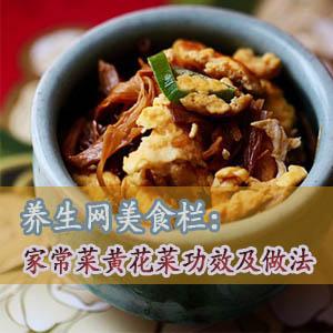 黄花菜的功效及家常菜做法