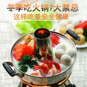 冬季吃火锅的禁忌 汤底久