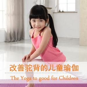 改善驼背与腰酸背痛的儿童