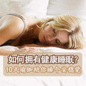 推荐有助于睡眠的十式瑜伽