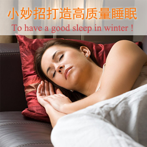 小妙招帮你打造冬日高质量