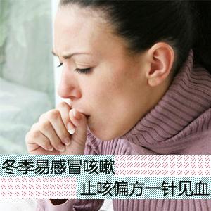 冬季止咳偏方推荐 让你不