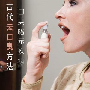 口臭暗示疾病 揭秘古代最