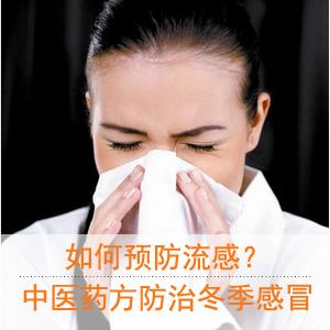 冬季流感高发季 中医药方
